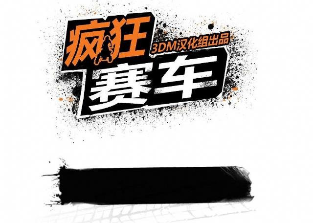 超爽快竞速游戏 3DM《疯狂骑手》汉化版发布