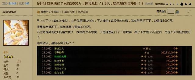《暗黑3》装备贱卖引发争议 玩家的损失谁来买单?