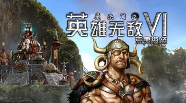 入手吧 《英雄无敌6:荒夷海盗》中文官网正式上线