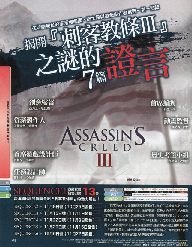《刺客信条3》中文杂志扫描图 详细揭露七大谜题