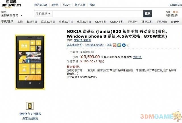 亚马逊取消Lumia920订单 赔偿30元惹消费者不满
