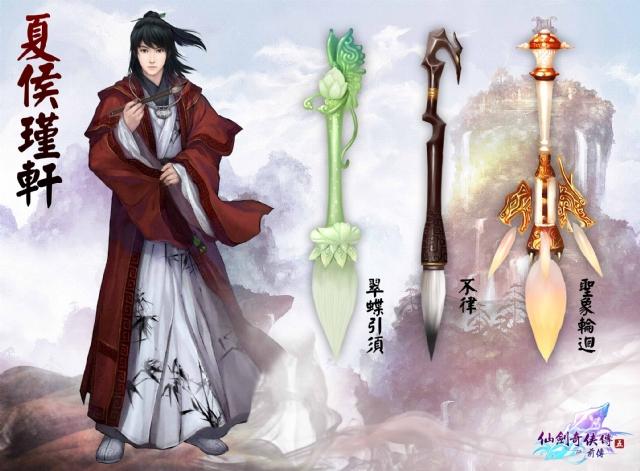 《仙剑5前传》三位主角武器展示 男持笔女操戈