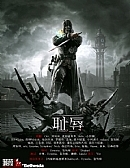 http://www.3dmgame.com/games/dishonored/