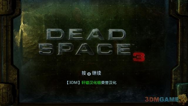 3DMGAME轩辕汉化组制作《死亡空间3》Xbox360版汉化发布