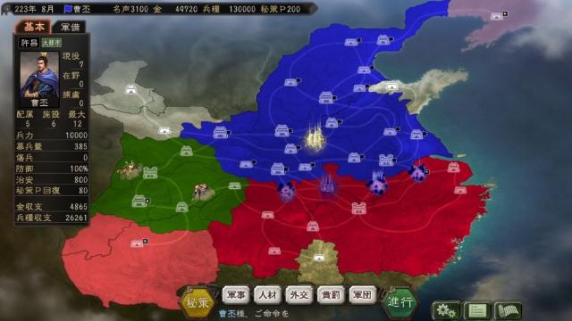 玩家畅想《三国志13》 游戏模式新颖但应注意传承