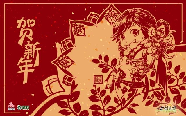 恭贺新春蛇年大吉 《古剑奇谭2》主角贺图送福拜年