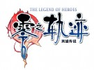 《英雄传说:零之轨迹》激活