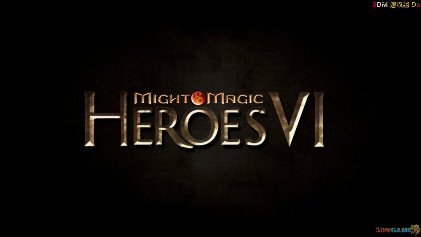 《魔法门之英雄无敌6》图文攻略