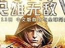 《英雄无敌6》正版VS盗版,中国盗版时代又一战役