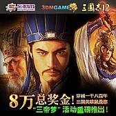 3DMGAME 三帝梦 汉化组《三国志12》简体中文完整汉化发布