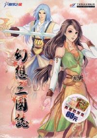幻想三国志(4CD)