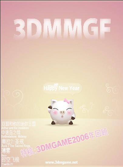 3DM游戏杂志2007年1月刊