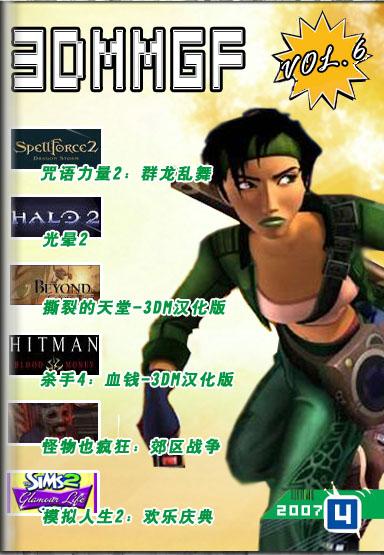 3DM游戏杂志2007年4月刊