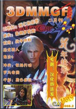 3DM游戏杂志2008年2月刊