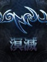 首届中国独立游戏节入围作品《溟灭》(MingMie) 2.01版