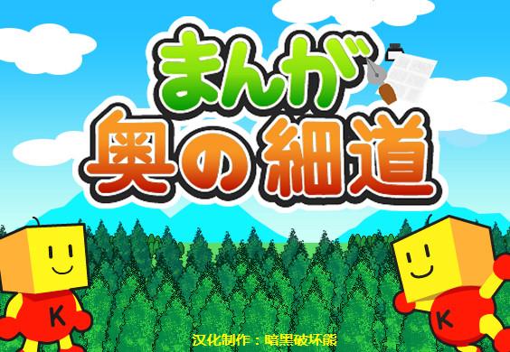 漫画:奥之细道 简体中文免安装版