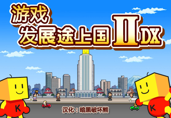 《游戏发展途上国ⅡDX》简体中文汉化版
