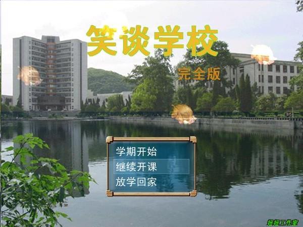 笑谈学校 简体中文免安装版