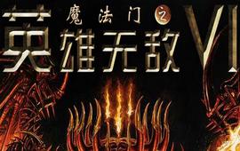 《英雄无敌6》全版本通用二十一项修改器