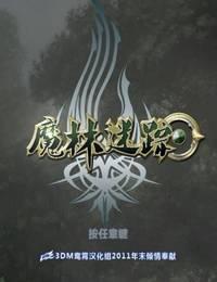 《魔林迷踪》3DM鸾霄汉化硬盘版