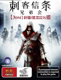 刺客信条:兄弟会 3DM简体中文汉化ISO版