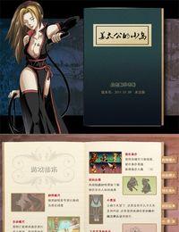 《姜太公的小岛》20110527 3DM专用硬盘加强版