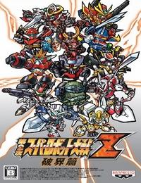 《第二次超级机器人大战Z:破界篇》日版