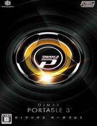 《打碟:携带版3》日版