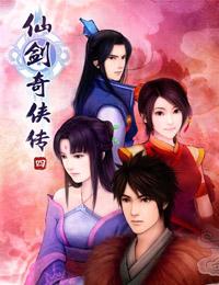 《仙剑奇侠传4》简体中文完美版