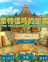 蒙特祖玛的宝藏3中文版