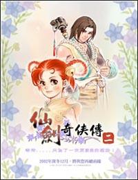 《仙剑奇侠传2》3DM简体中文硬盘版