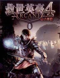 《哥特王朝4:阿卡尼亚》繁体中文硬盘版