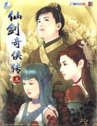 《仙剑奇侠传3》3DM简体中文硬盘版