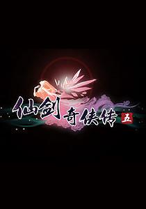 《仙剑奇侠传5》第四部宣传动画官方高清版