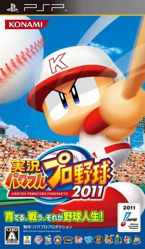《实况力量棒球2011》日版