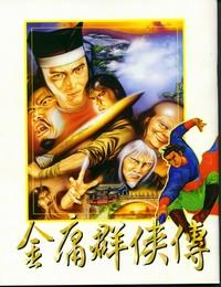《金庸群侠传》3DM中文硬盘版