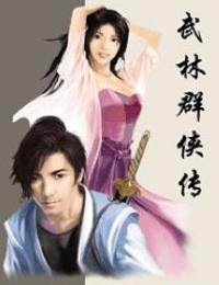 《武林群侠传》3DM中文硬盘版