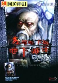 《龙与地下城:地下城主》3DM简体中文硬盘版