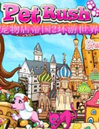 《宠物店帝国2:环游世界》3DM完整英文硬盘版