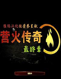 《营火传奇3:最终章》3DM完整英文硬盘版