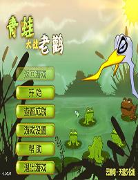 《青蛙大战老鹳》(Frogs vs Storks)绿色硬盘版