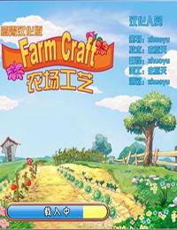 《农场工艺》(Farm Craft)鸾霄汉化版