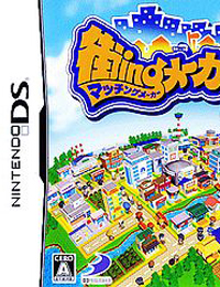 《街道创造者 DS》 日版