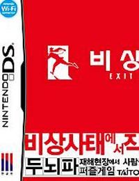《紧急出口 -逃脱大师 DS》 韩版