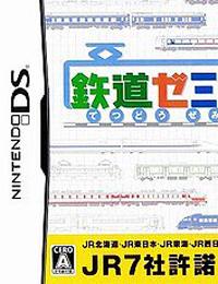 《铁路讲座 - JR篇》 日版