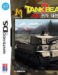 《坦克大战2》 韩版