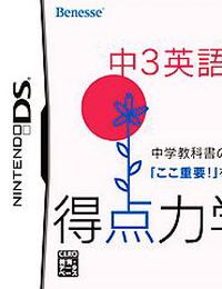 《得点力学习DS 中3英语》 日版