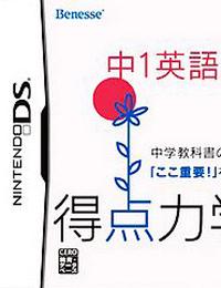 《得点力学习DS 中1英语》 日版