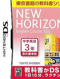 《新视野英语教程3》 日版