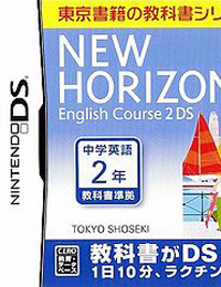 《新视野英语教程2》 日版